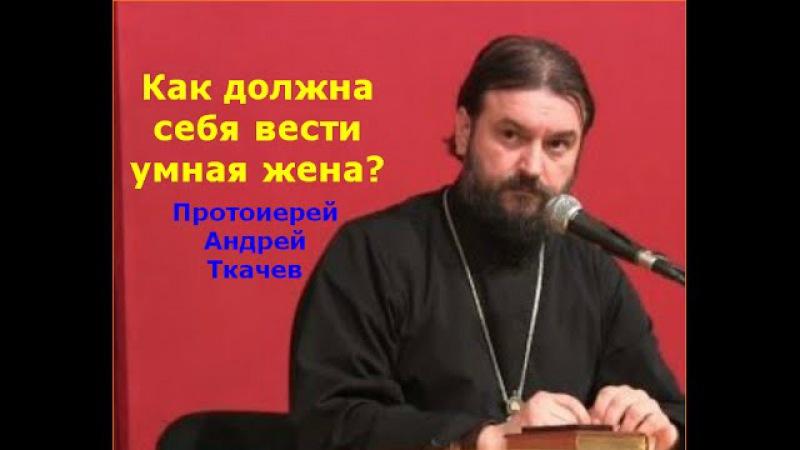Как должна себя вести умная жена Ценные слова батюшки Андрея Ткачева