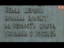 Білоцерківці прийняли присягу на вірність союзу України з Росією