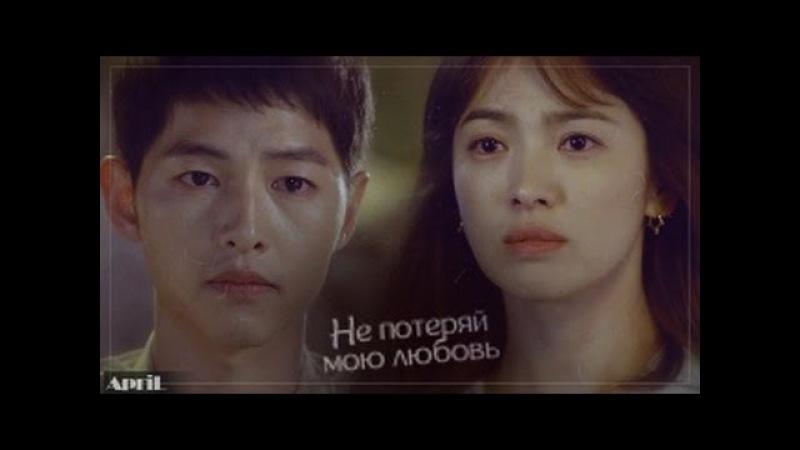 Shi jin mo yeon | не потеряй мою любовь | DotS