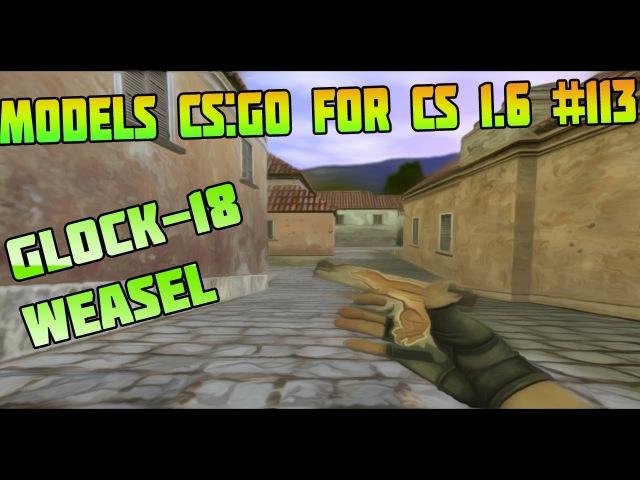 Models CS GO for CS 1 6 113 Glock 18 Weasel