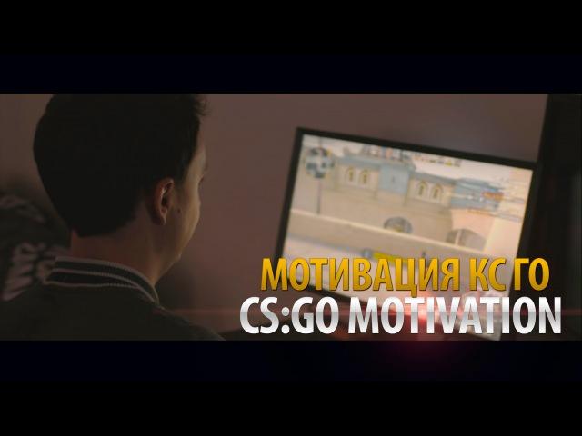 Counter Strike Global Offensive - Больше чем просто игра ...