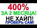 ВНИМАНИЕ 400% ЗА 2 МЕСЯЦА НЕ ХАЙП! ТОЛЬКО ВСЕ НА ТВОЕМ СЧЕТУ!