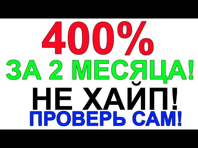 ВНИМАНИЕ 400% ЗА 2 МЕСЯЦА НЕ ХАЙП ТОЛЬКО ВСЕ НА ТВОЕМ СЧЕТУ