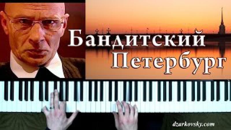 Город, которого нет на пианино (Бандитский Петербург кавер)