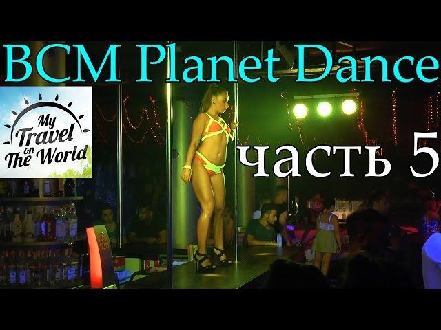 Magaluf (Магалуф) BCM Planet Dance (Клуб БСМ) часть 5, серия 337