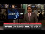 Мировые христианские новости | #353 от 20.04.16
