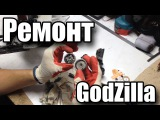 customRC - GodZilla Project (ремонт, ВМПавто, второй канал)
