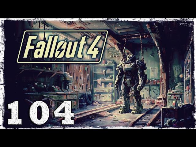 Fallout 4. 104: Последний рейс Конститьюшн. (4/5)