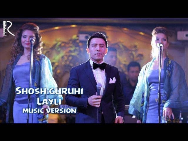 Shosh guruhi - Layli | Шош гурухи - Лайли (music version)