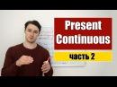 Present Continuous - Настоящее продолженное время, часть 2