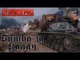 Сталинград - Прохождение за Вермахт. Битва за Калач 4