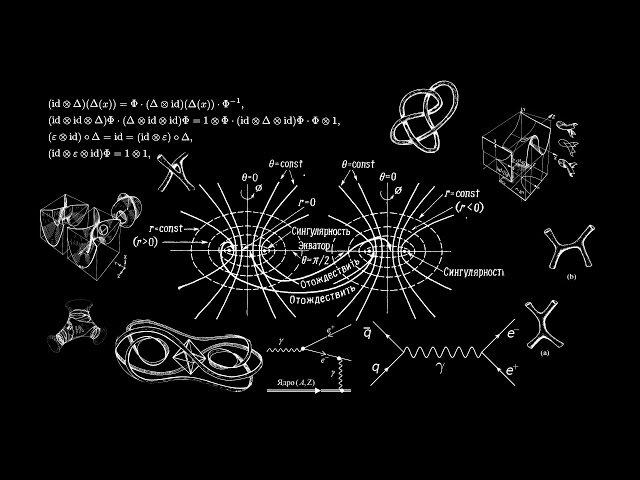 Алгебраическая топология карманные бесконечности