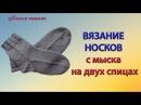 Простой способ вязания носков с мыска на двух спицах