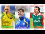Надежды сборно России на ЕВРО-16  Алан Касаев, Владислав Игнатьев, Дмитрий Полоз