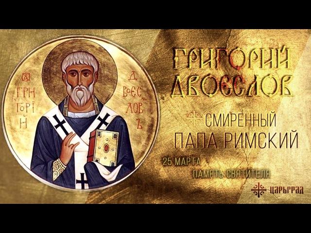 Смиренный Папа Римский: 25 марта – память святителя Григория Двоеслова