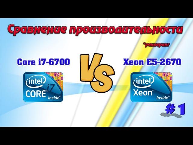 Сравнение производительности Core i7-6700 против Xeon E5-2670