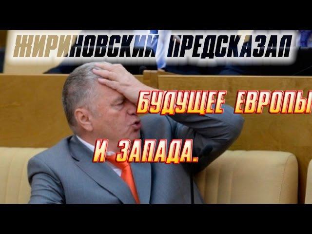 Жириновский Предсказал Будущее Европы и Запада