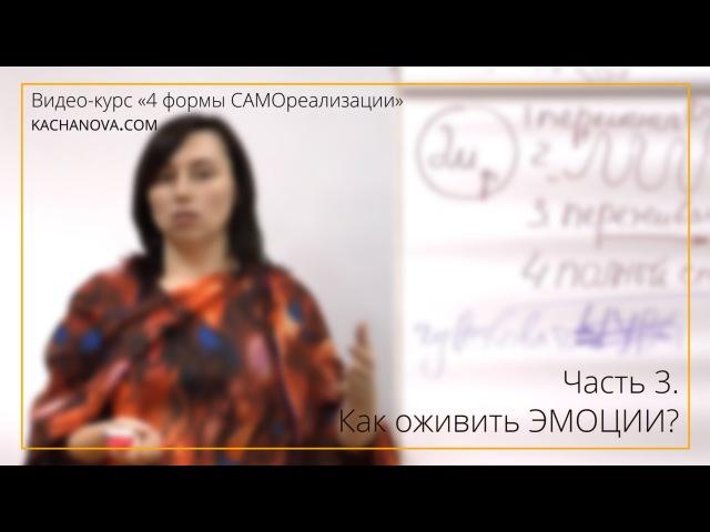 Как оживить ЭМОЦИИ? | Видео-курс «4 формы САМОреализации» ч.3