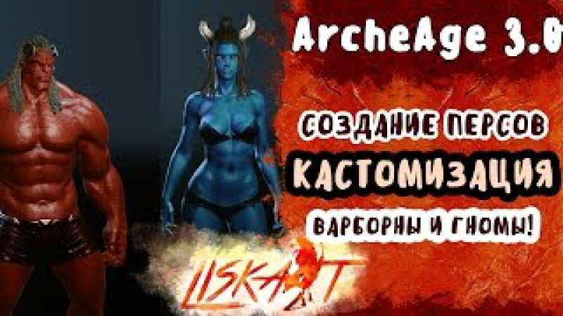 ArcheAge 3.0 Корея с Liskait: СОЗДАНИЕ ГНОМОВ И ВАРБОРНОВ - КАСТОМИЗАЦИЯ!