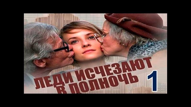 Мини-Сериал Леди исчезают в полночь - Серия 1