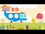 Развивающий мультфильм - Волшебный Грузовичок Пик - Север и Юг - Серия 20