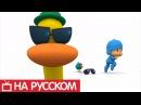 Покойо на русском языке - Новые серии! - Мистер Большой Кряк - Сезон 2 - Серия 1