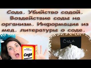 Сода. Убийство содой. Воздействие соды на организм. Информация из мед.литературы...