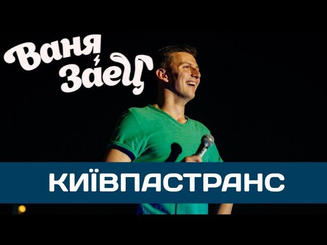 Ваня Заец КиївПасТранс | Стендап