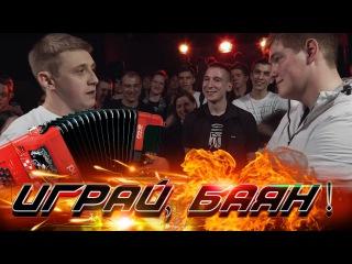 Баталия #14 VITYABOVEE vs PAROVOZ (Играй, баян!)