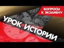 Полное снятие блокады Ленинграда. Уроки Истории. Вопросы к Экзамену. StarMedia