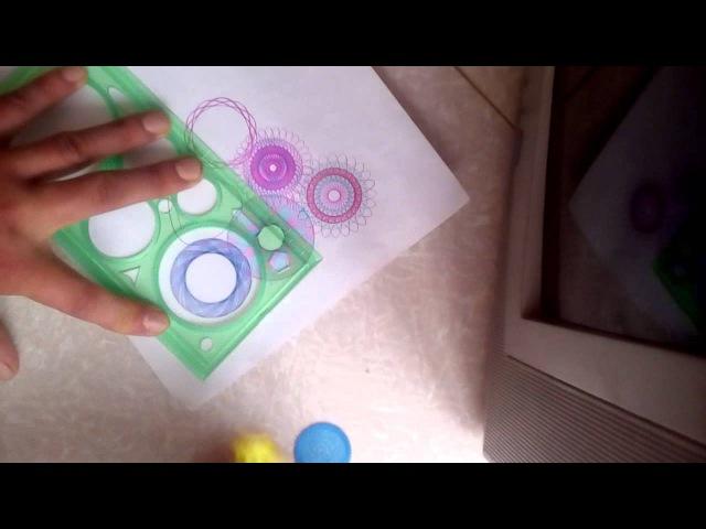 Линейка спирограф как рисовать