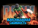 Doom на максимальной сложности!