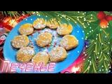ФИТНЕС РЕЦЕПТЫ ❄ Новогоднее меню ❄ Имбирное печенье