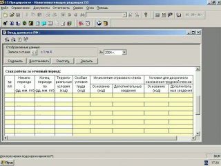 Самоучитель - 1С: Налогоплательщик 7.7 - Таблица «Стаж работы за отчетный период»