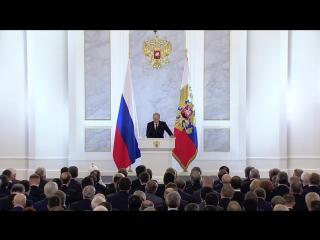 Послание Владимира Путина Федеральному Собранию, 03.12.2015 г.