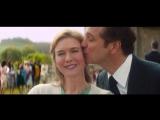 Бриджит Джонс 3 (второй трейлер - русский язык) - Bridget Joness Baby