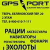 РАЦИИ. ЭХОЛОТЫ. НАВИГАТОРЫ В ТВЕРИ. GPS - PORT