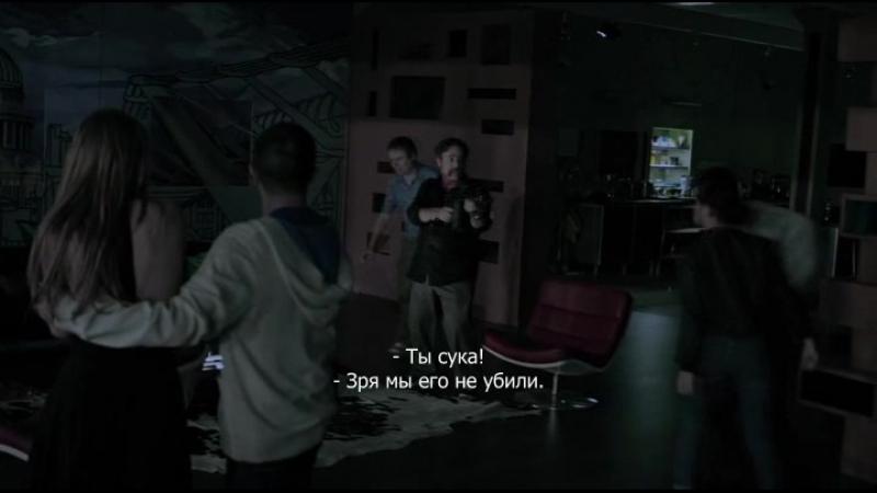 Тупик Dead Set Сезон 1 Серия 5