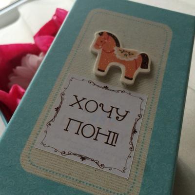 Pony Box, Киев