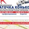 PROSHARP Заточка и профилирование коньков в УФЕ