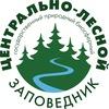Центрально-Лесной биосферный заповедник