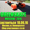 Greenskate Moscow