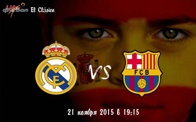 Реал Барселона онлайн