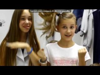 «девочки из опен кидс» под музыку OPEN KIDS - КАЖЕТЬСЯ. Picrolla