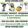 Аренда строительного оборудования в Харькове