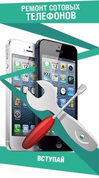 Новосибирск ремонт телефонов