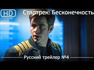 Стартрек: Бесконечность (Star Trek Beyond)  2016. Трейлер №4. Русский дублированный [1080p]