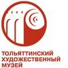 Тольяттинский художественный музей (ТХМ)