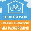 ВЕЛОГАРАЖ | Одесса