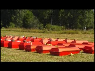 Перезахоронение советских воинов 21 августа 2015 года в дер. Веригино Щеколдинского округа Зубцовского района